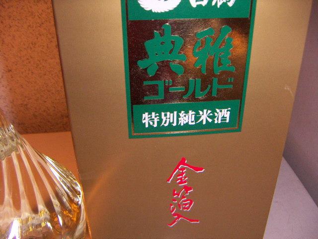 【看点】金箔入酒提议来自酒企首征意见无反对 (26)