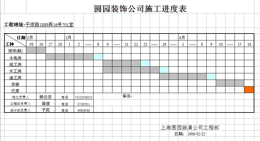 工程月施工进度款申请表(组图)