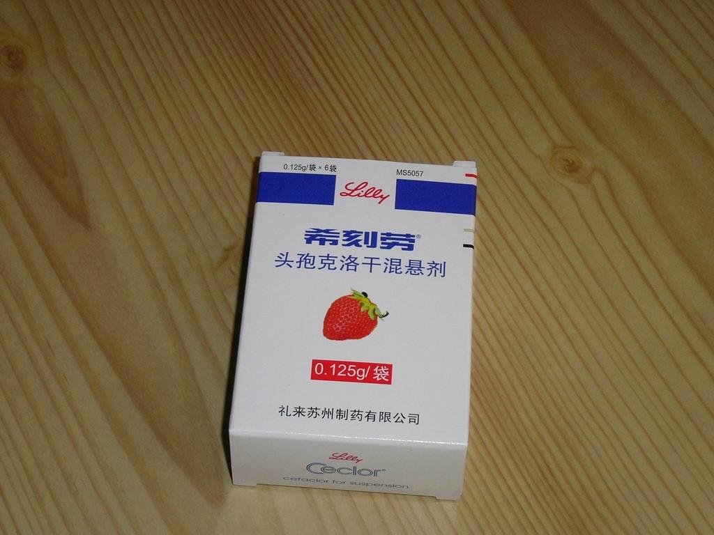 吃了药_这个就是吃了过敏的药,我看好像有不少宝宝吃这类的头孢过敏的