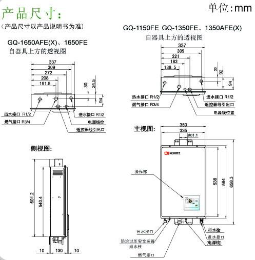 能率 gq-1650fe 热水器尺寸