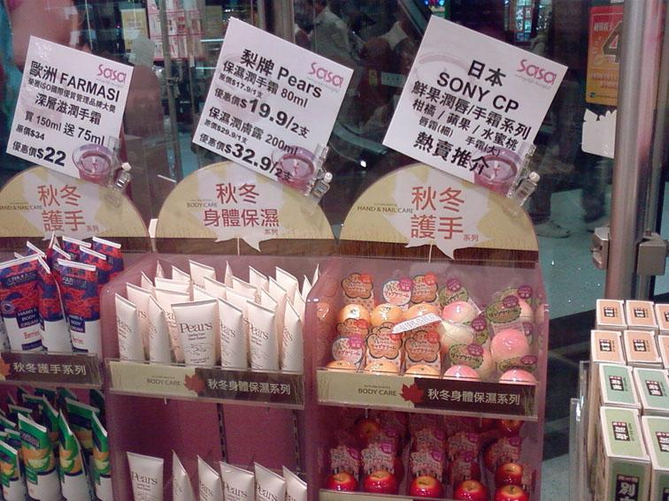 香港sasa最近优惠