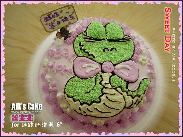 迷路的泡芙的绿色蛇宝宝蛋糕