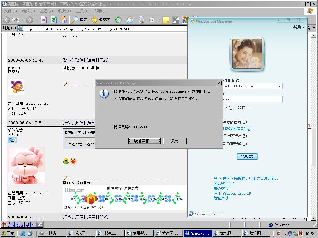 hotmail 登入 电脑 版