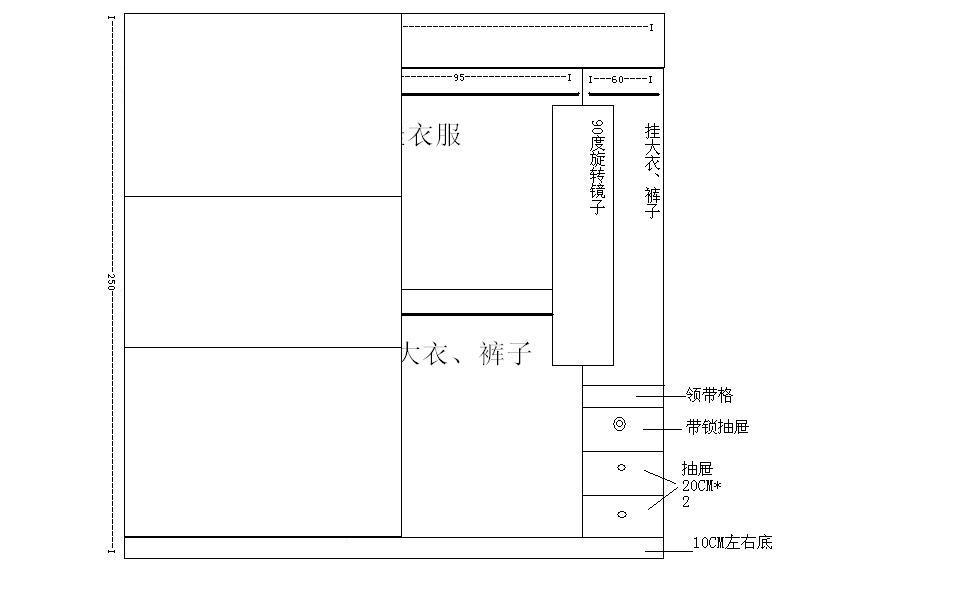 看看LP想要的衣橱内部结构 49楼已定下