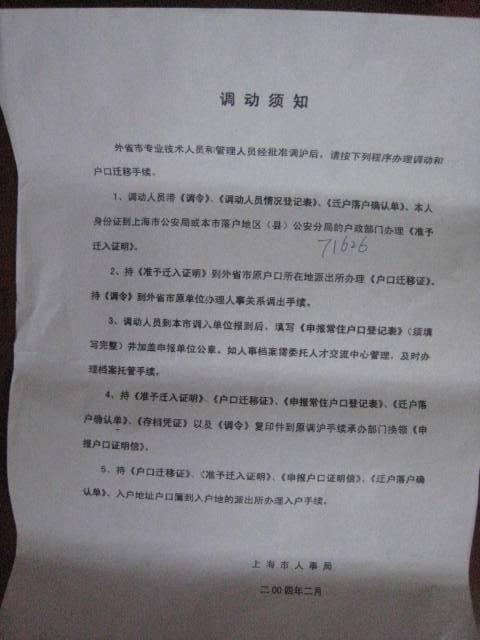夫妻分居申办上海户口全攻略