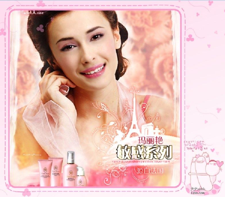 完美公司 玛丽艳美客护肤品系列