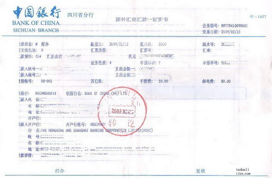 中行境外汇款申请书怎么填写?