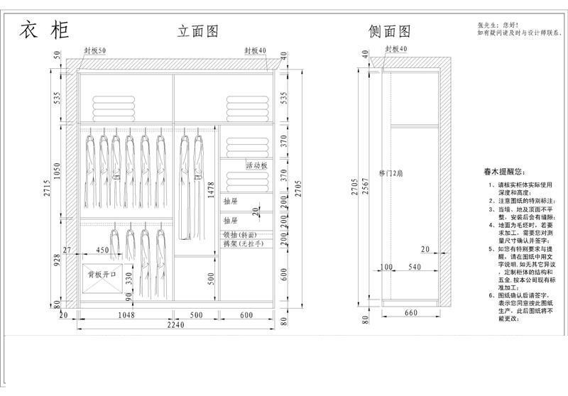 椿木符号设计图电气原件衣柜图纸图片