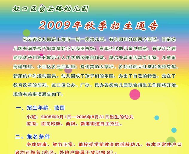 2009上海幼儿园招生信息汇总(恭喜大家拿到入园通知)