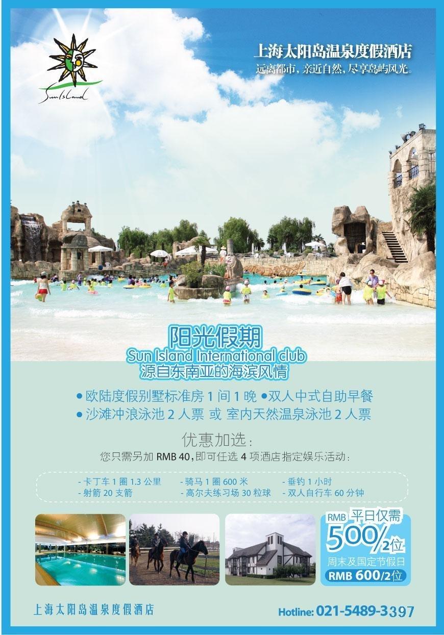上海青浦太阳岛度假村自驾游攻略