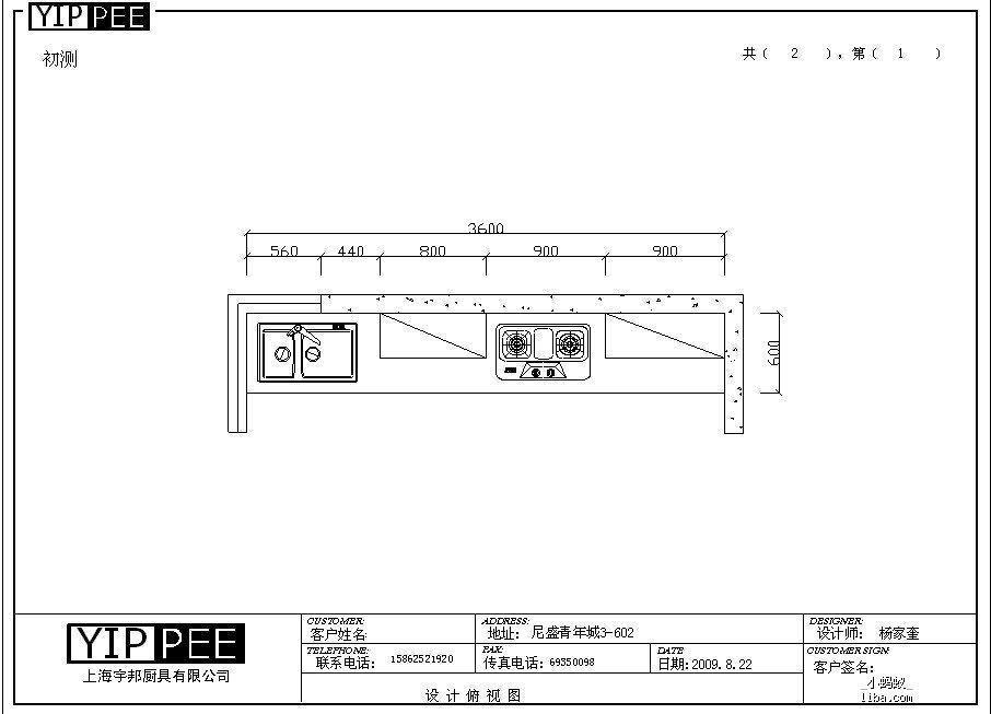 宇邦橱柜的初测图纸,供水电布线用