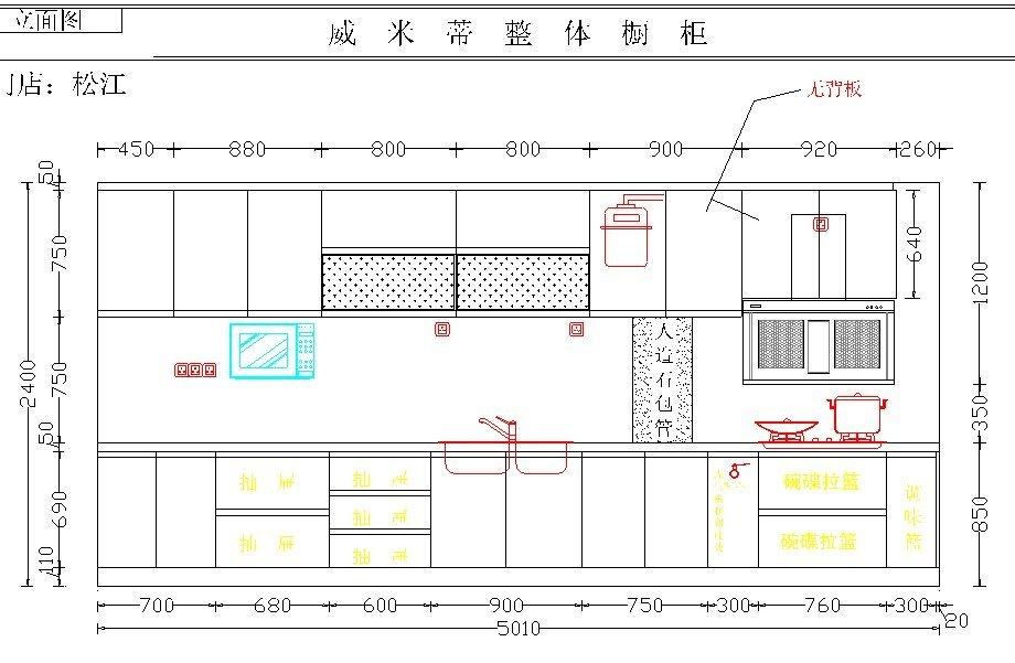 廚房的柜子設計圖出來啦,給大家看看圖片