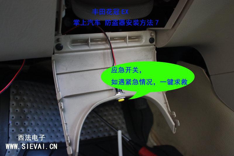 不改线路·丰田花冠ex完整升级防盗器安装作业