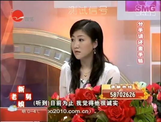 新老娘舅又上演异地恋大戏,上海男要苏北女还5000块的