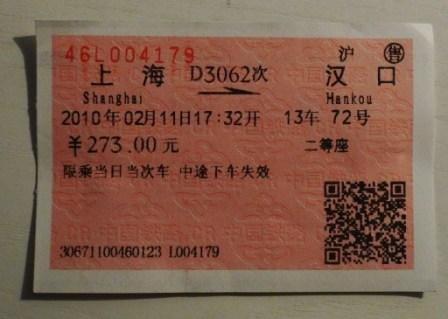 上海到武汉动车 重庆到武汉动车线路图