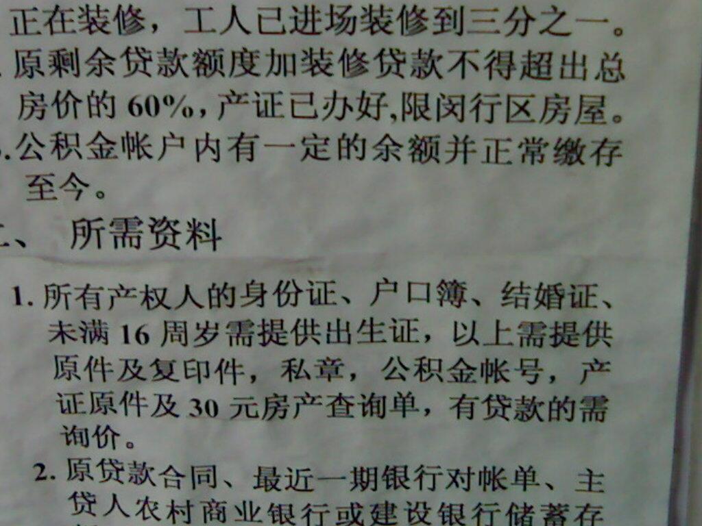 重庆市住房公积金管理中心办公楼装修装饰工程设计及施工招标