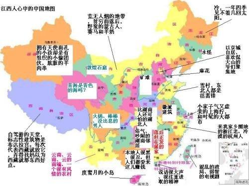 贵州人心中的中国地图