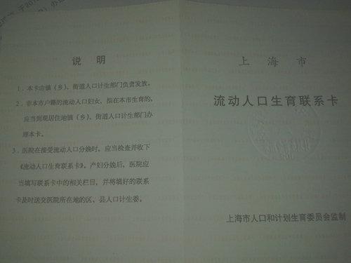 也来说说建卡----适合非上海户籍mm参考---附图!