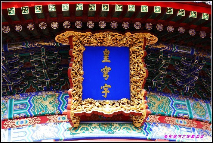 墙壁是用磨砖对缝砌成的,墙头覆着蓝色琉璃瓦.围墙的弧度十分规则图片
