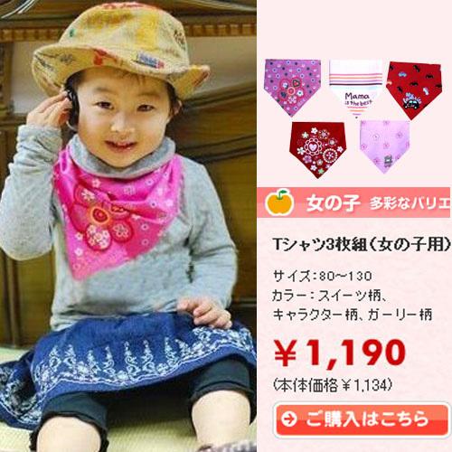 围脖  宝宝口水巾; 日单儿童三角巾 环保三角巾 头巾 围脖 宝宝口水巾