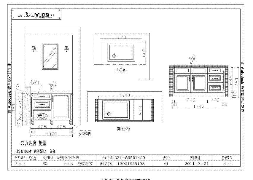 台盆柜和阳台柜子的设计图