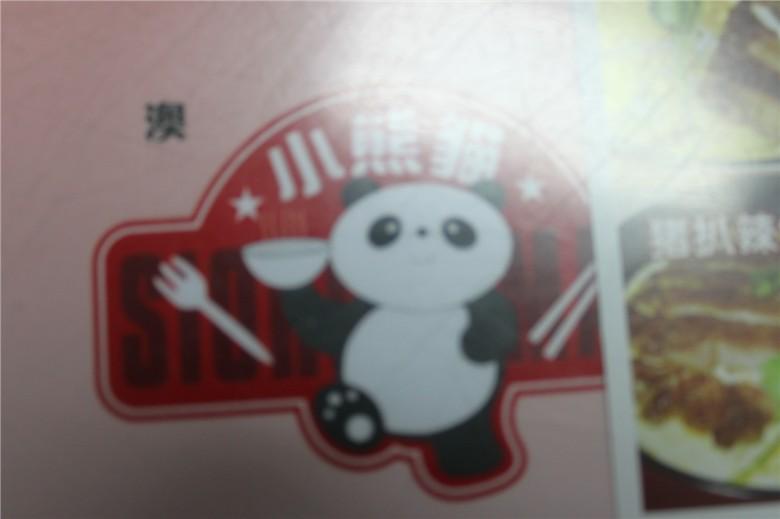2,小熊猫logo