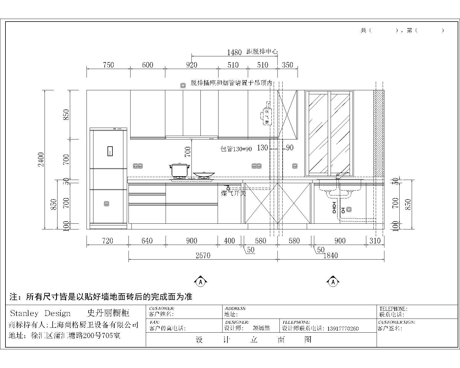 中式木制沙发手绘立面图