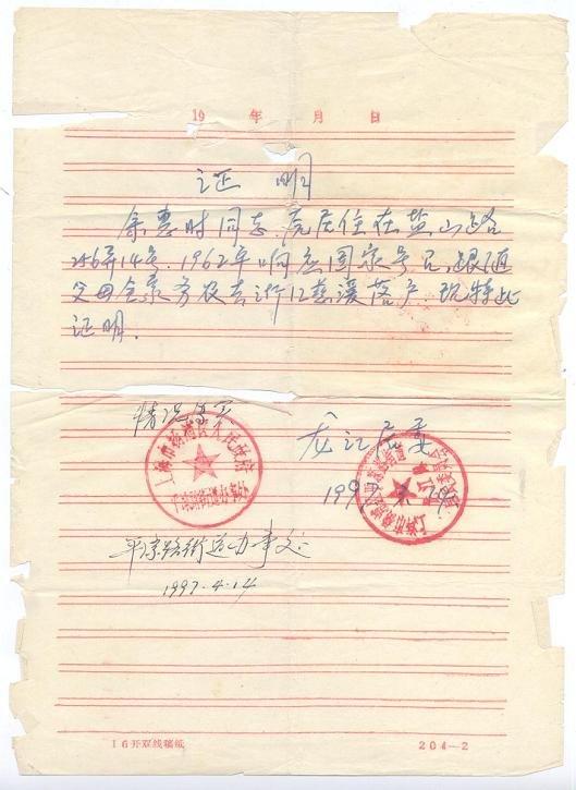 路街道办事处和龙江路居民委员会开具的原户口在上海
