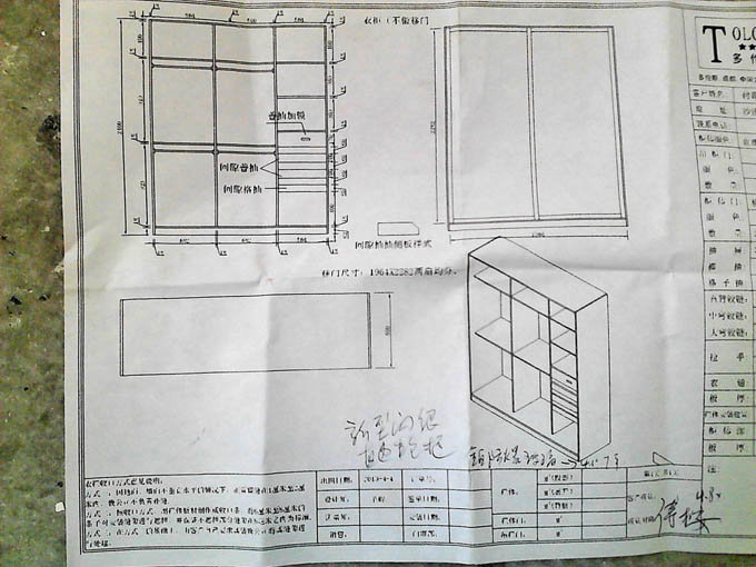 最后附一张衣柜的设计图纸.