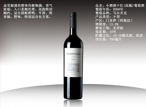 进口红酒 小酒桶干红(高瓶)阿根廷原装 6支套装750ml*6 阿根廷顶级酒店指定用酒 98/每瓶 这款红酒国内市面上还买不到~到处都是法国的红酒,送人还有什么新意,阿根廷红酒的品质一点不输给他们哦~ 还有12支小瓶套装375ml*12,单价58 联系方法:13901757328 秦先生 QQ:454032918