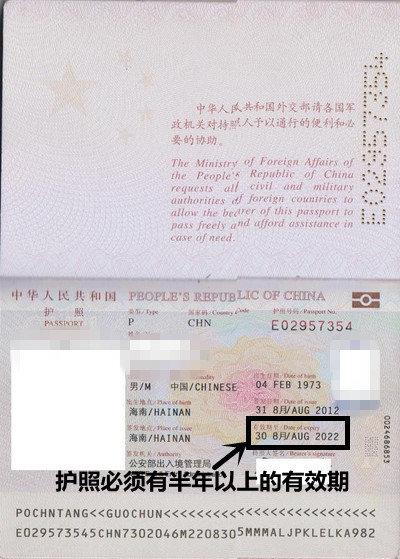 白本护照泰国落地签全攻略