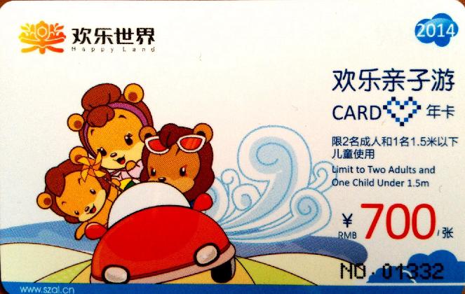 苏州乐园欢乐亲子游年卡400元/张
