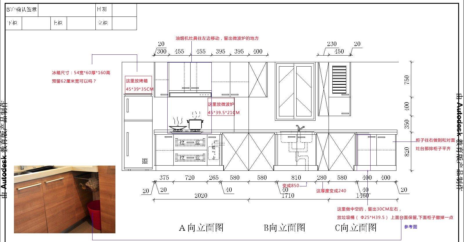 橱柜燃气管道接线图