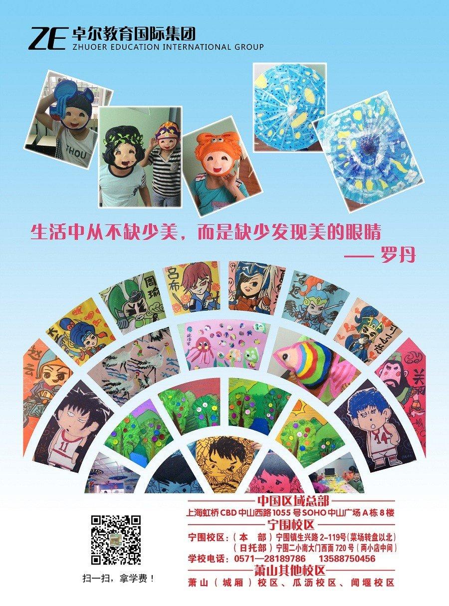 萧山兴趣班 儿童学画画 教育培训 篱笆网 - 年轻家庭