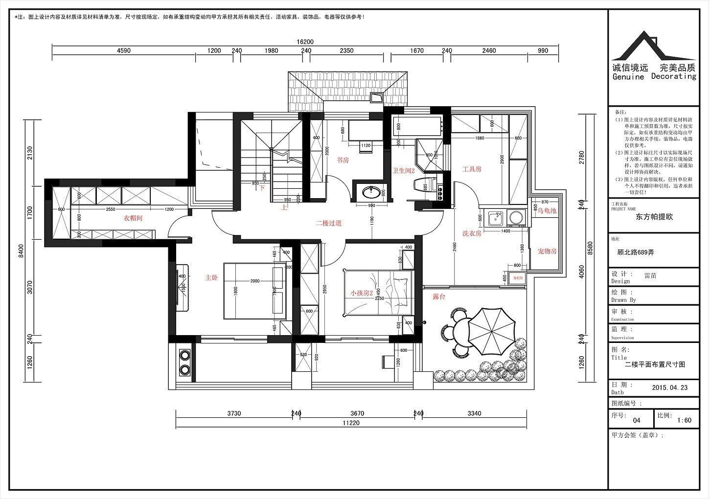 2二楼平面布置图.jpg