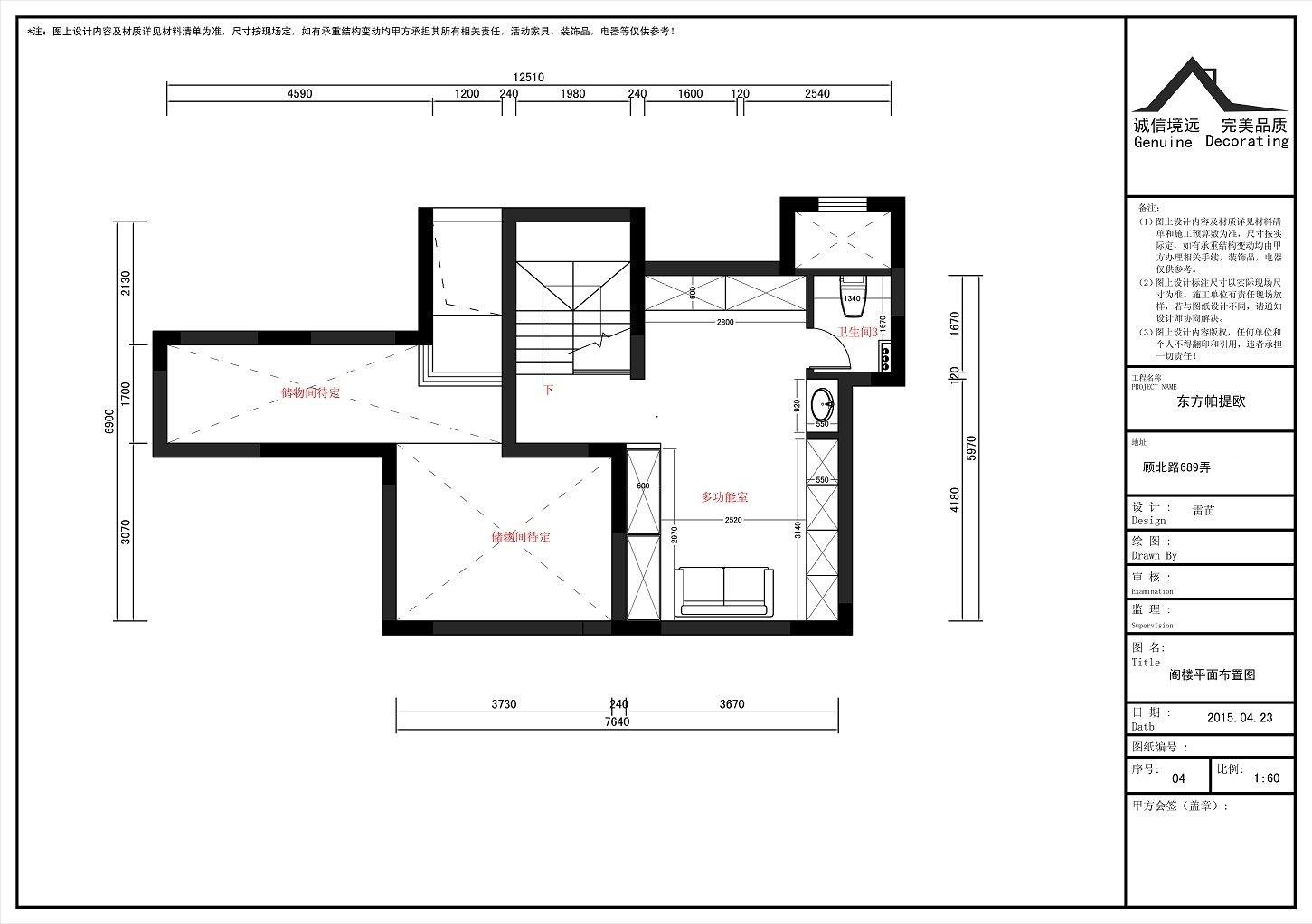 2阁楼平面布置图.jpg