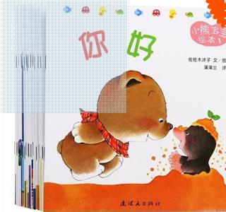 我家糯米的第一套绘本是日本的佐佐木洋子的《小熊