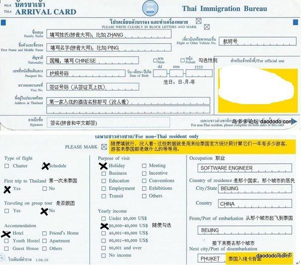 泰国出入境卡_副本.jpg