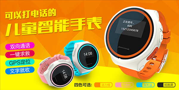 影视智儿童v影视,手表智手表哪个好2345儿童大全安卓版1.3图片