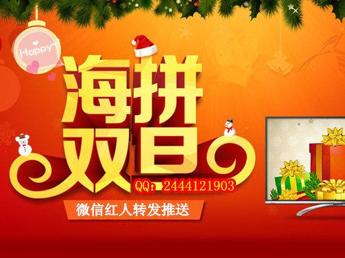 圣诞节元旦活动推广新闻发稿微信公众平台大号红人转发图片