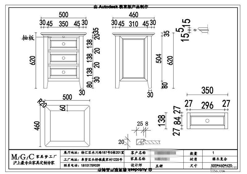 上传篱笆-家具设计图-床头柜.jpg