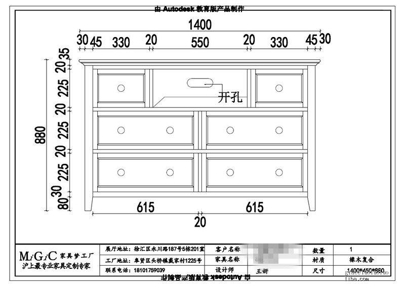 上传篱笆-家具设计图-主卧视听柜2.jpg