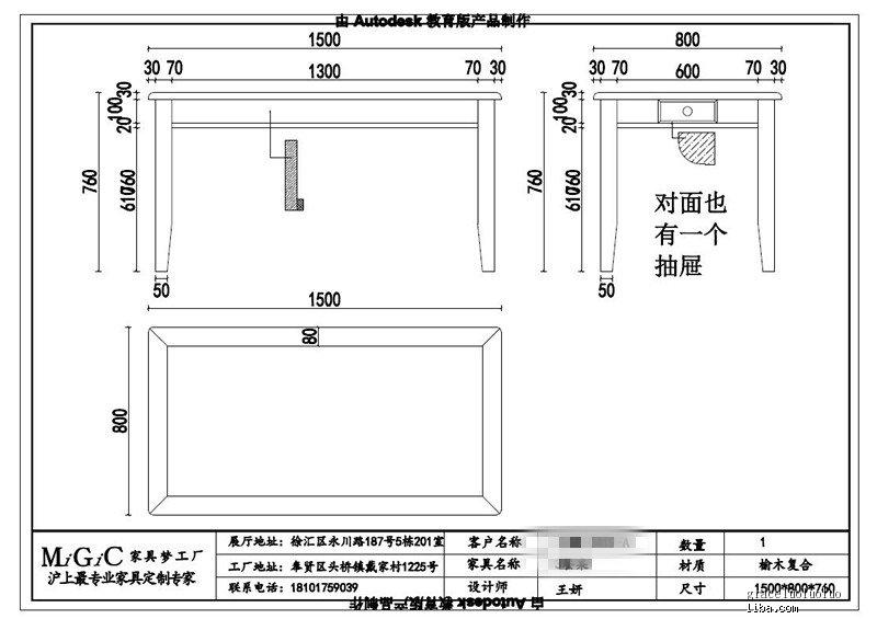 上传篱笆-家具设计图-餐桌.jpg