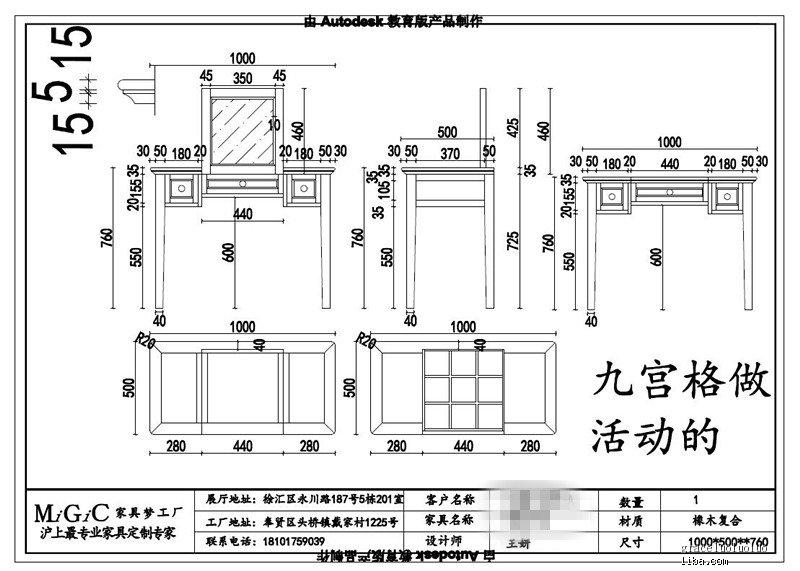 上传篱笆-家具设计图-梳妆台.jpg