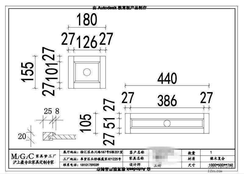 上传篱笆-家具设计图-梳妆台2.jpg