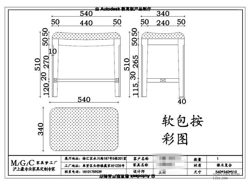 上传篱笆-家具设计图-梳妆凳.jpg
