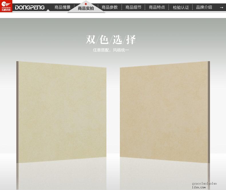 上传篱笆-东鹏瓷砖2.jpg