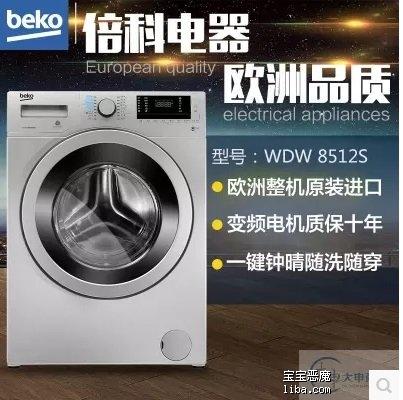 BEKO倍科WDW 8512欧洲整机原装进口滚筒洗衣机烘干机洗烘一体机.jpg