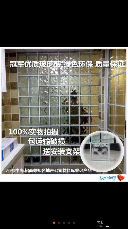 玻璃砖墙.jpg