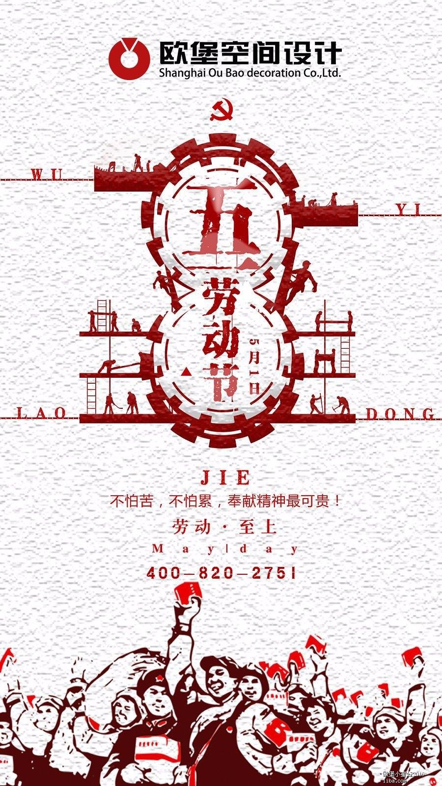 5.1劳动节快乐.jpg